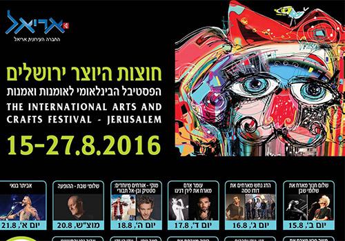 Romania merge la Targul International de Arte si Mestesuguri din Ierusalim