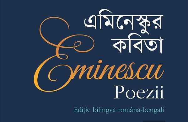 """Lansare de carte: """"Eminescu: Kavita / Eminescu: Poezii"""""""